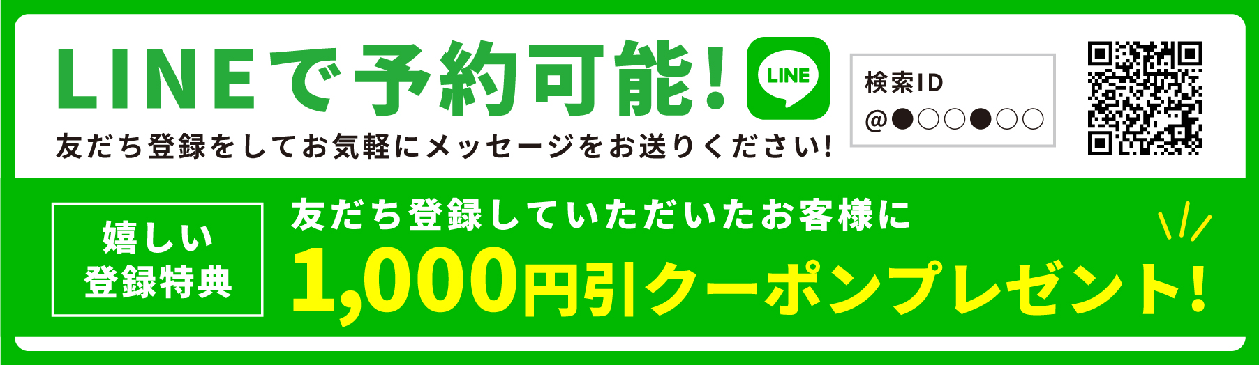 Tirebox LINE友達登録