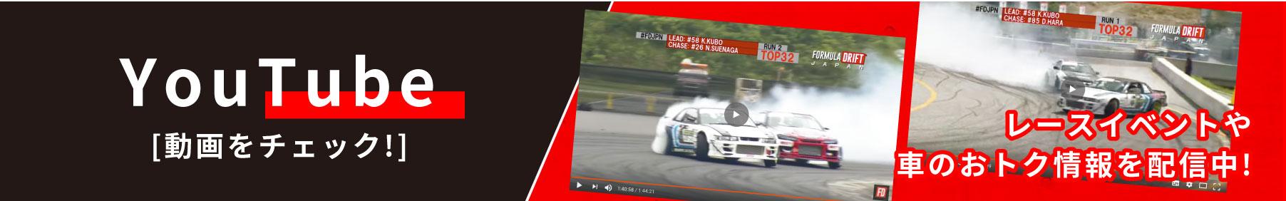 レースイベントや車のお得情報を配信中。YouTube 動画をチェック