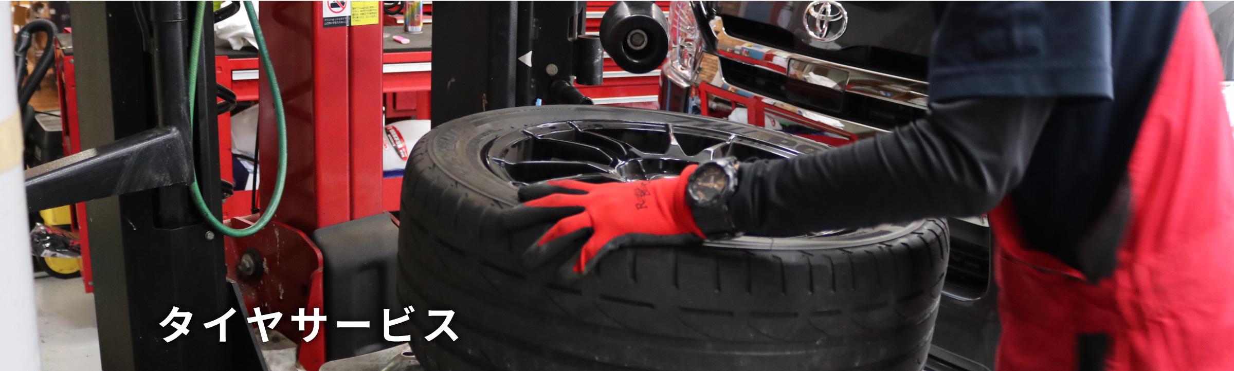 タイヤサービス
